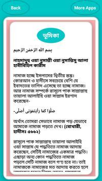 Namajer Masyala Masayel  -  নামাজের মাসলা মাসাঈল screenshot 3