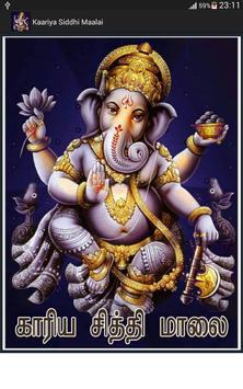 Vinayagar Kaariya Siddhi poster