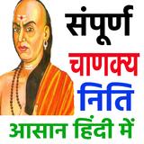 संपूर्ण चाणक्य निति - Chanakya Niti in Hindi Full