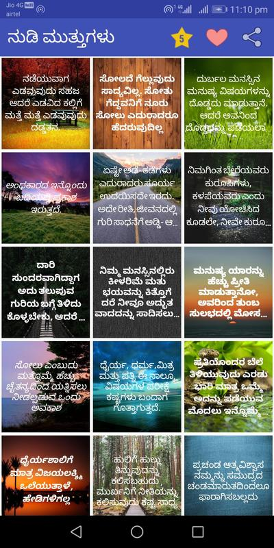 Kannada Nudimuttugalu Motivational Quotes For Android Apk Download
