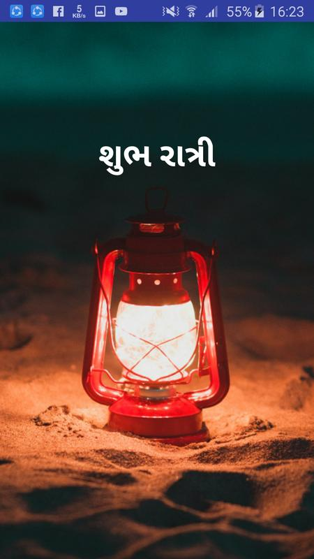 Marathi Good Night Quotes Images Motivational For Android Apk