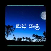 Kannada Good Night Quotes Images (ಶುಭ ರಾತ್ರಿ) icon