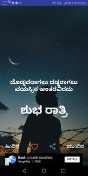 Kannada Good Night Quotes Images (ಶುಭ ರಾತ್ರಿ) screenshot 6