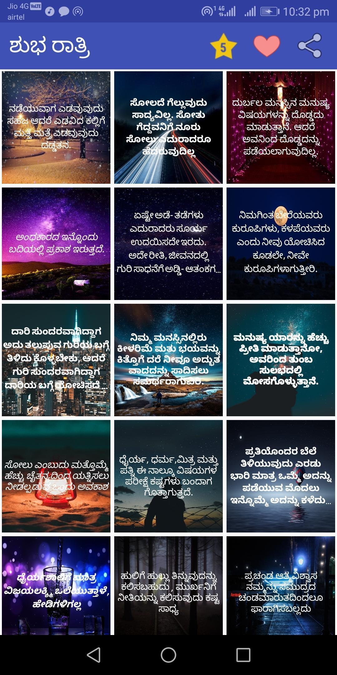 Kannada Good Night Quotes Images À²¶ À² À²° À²¤ À²° For Android Apk Download