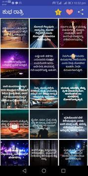 Kannada Good Night Quotes Images (ಶುಭ ರಾತ್ರಿ) screenshot 1