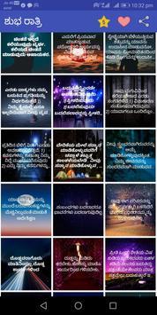 Kannada Good Night Quotes Images (ಶುಭ ರಾತ್ರಿ) screenshot 2