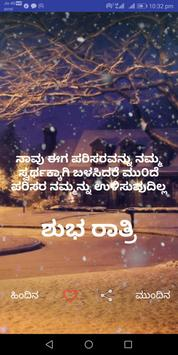 Kannada Good Night Quotes Images (ಶುಭ ರಾತ್ರಿ) screenshot 3