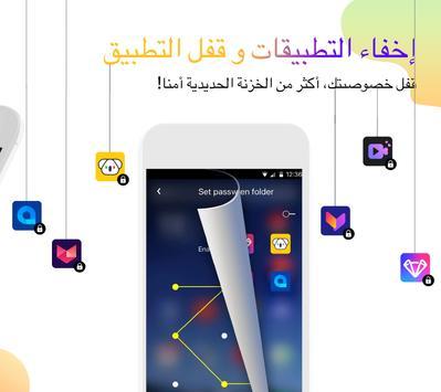 قاذفة APUS: ثيمات تصوير الشاشة 2