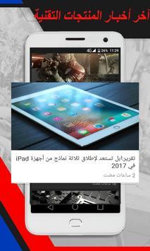 أخبار التقنية poster