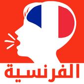 تعلم الفرنسية بالصوت 图标