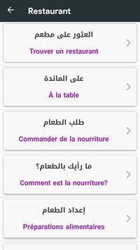 تعلم الفرنسية بالصوت 截图 5