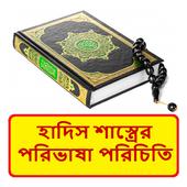 হাদিস শাস্ত্রের পরিভাষা পরিচিতি ~ Islamic Book icon