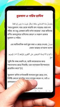 হাদিস শাস্ত্রের পরিভাষা পরিচিতি ~ Islamic Book screenshot 22