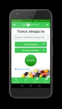 LekVapteke - поиск лекарств poster