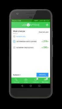 LekVapteke - поиск лекарств screenshot 5