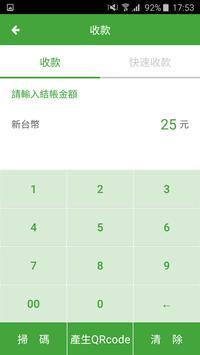 行動收款機 screenshot 1