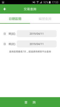 行動收款機 screenshot 2
