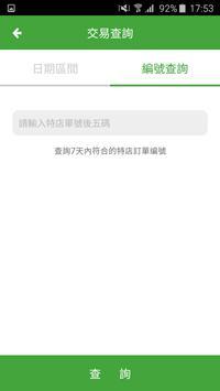 行動收款機 screenshot 3