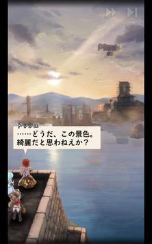 光と音のRPG アークザラッド R【シミュレーション×ロールプレイングゲーム】-アークR- 截圖 12