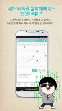 급식(고/중학교)정보, 급식랭킹, 시간표 - 급식톡 screenshot 4