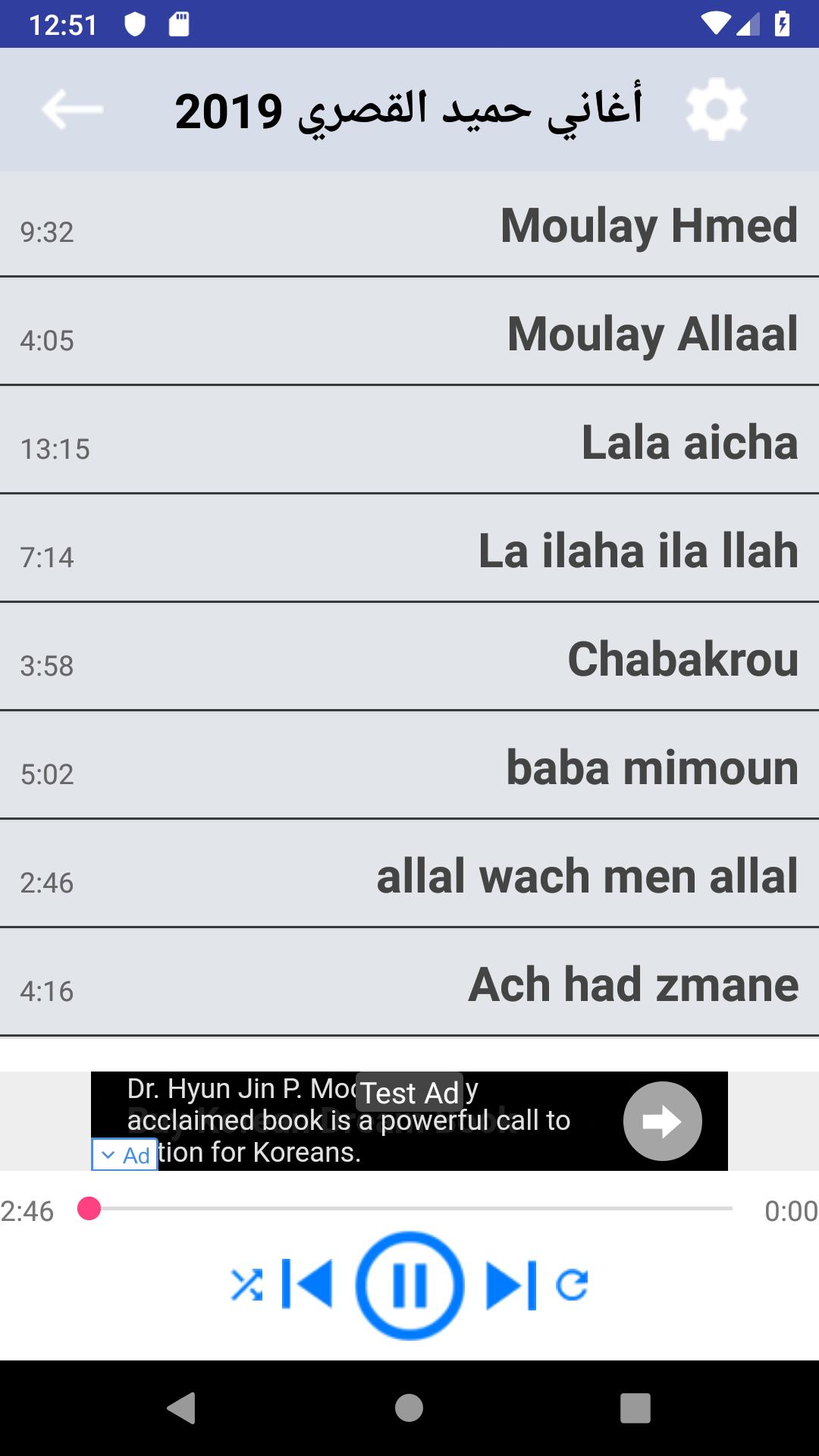 MP3 KASRI TÉLÉCHARGER EL HAMID