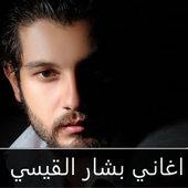 بشار القيسي : اجمل الاغاني بدون نت icon