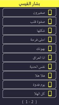 بشار القيسي : اجمل الاغاني بدون نت screenshot 5