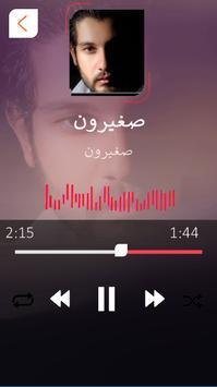 بشار القيسي : اجمل الاغاني بدون نت screenshot 2