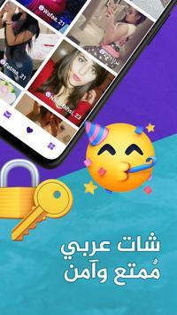 عرب شات screenshot 3