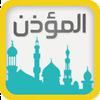 برنامج المؤذن والقبلة و حصن المسلم أيقونة