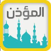 برنامج المؤذن والقبلة و حصن المسلم (AdFree) Apk