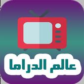عالم الدراما v4.3 (Ad-Free) (Unlocked) (13.9 MB)