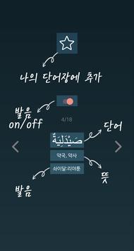 수능 아랍어 截圖 5