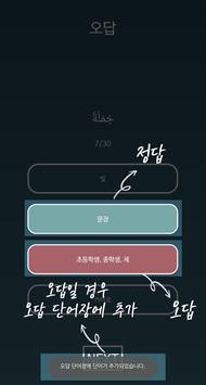 수능 아랍어 截圖 6