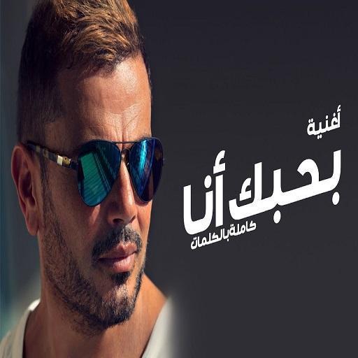 عمرو دياب بحبك أنا For Android Apk Download