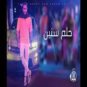 2018  تامر حسني - حلم سنين icon