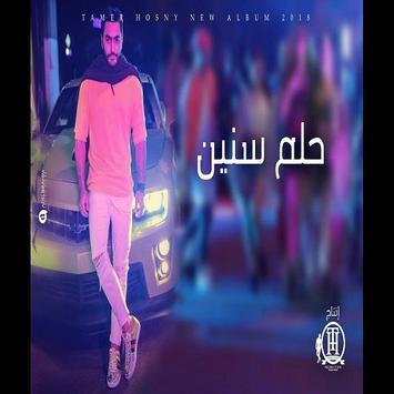 2018  تامر حسني - حلم سنين screenshot 1