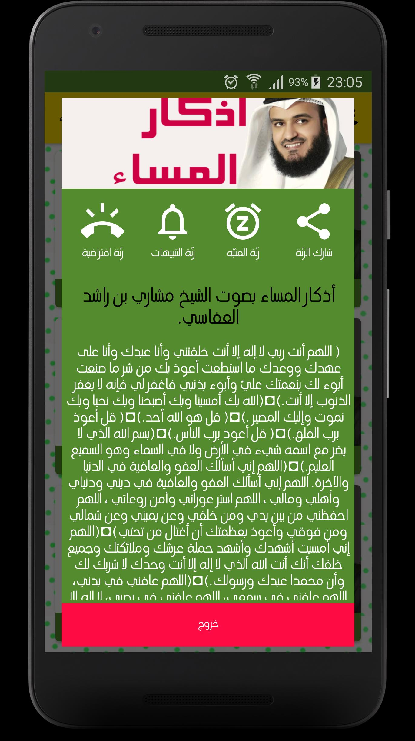 adkar al sabah wa al massa for Android - APK Download