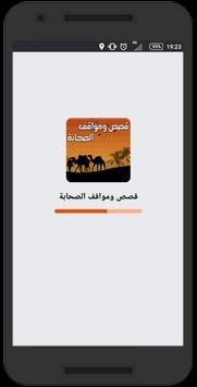 قصص ومواقف من حياة الصحابة poster