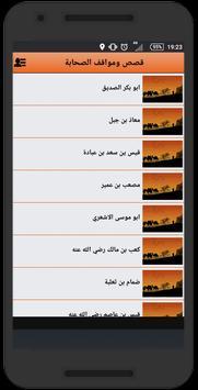 قصص ومواقف من حياة الصحابة screenshot 1