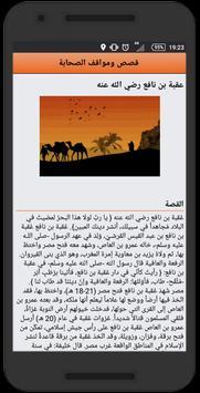 قصص ومواقف من حياة الصحابة screenshot 2