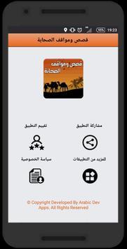 قصص ومواقف من حياة الصحابة screenshot 3