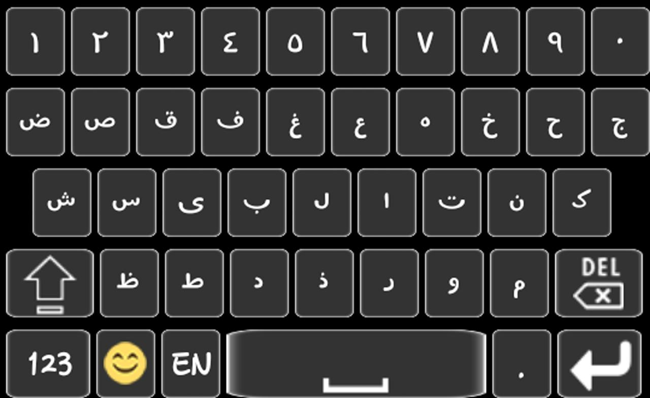 Arabic keyboard download free with screenshots and review.