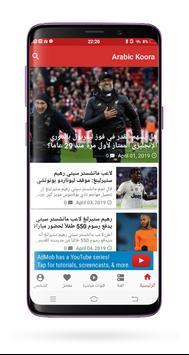 Arabic Koora تصوير الشاشة 1