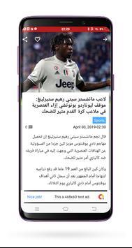 Arabic Koora تصوير الشاشة 2