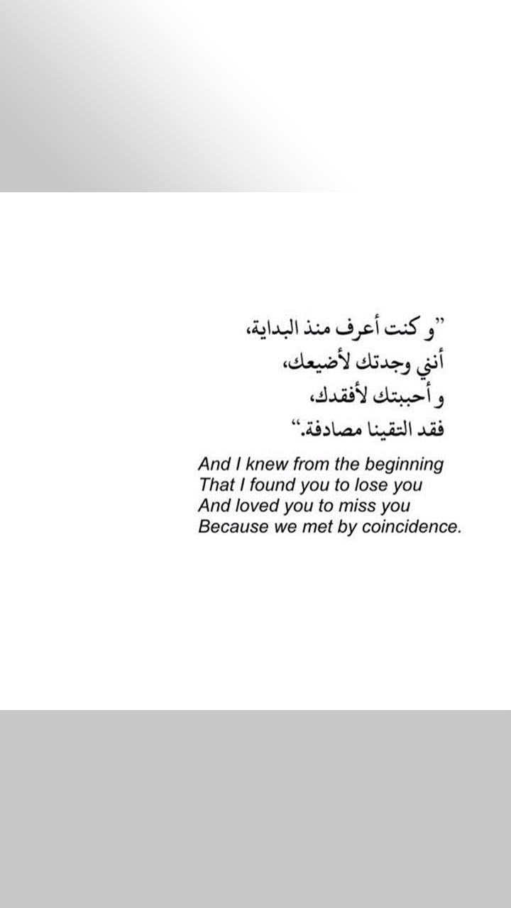 Arabic Love Quotes ❤️ for Android - APK Download