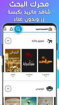 التلفزيون العربي   تلفزيون العالم Ekran Görüntüsü 4