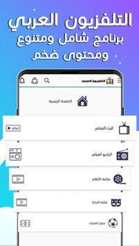 التلفزيون العربي   تلفزيون العالم Ekran Görüntüsü 5
