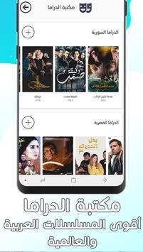 التلفزيون العربي   تلفزيون العالم Ekran Görüntüsü 2