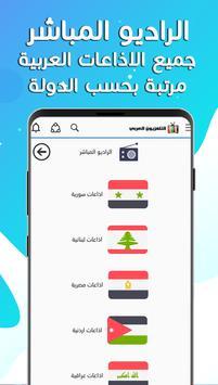 التلفزيون العربي   تلفزيون العالم Ekran Görüntüsü 3
